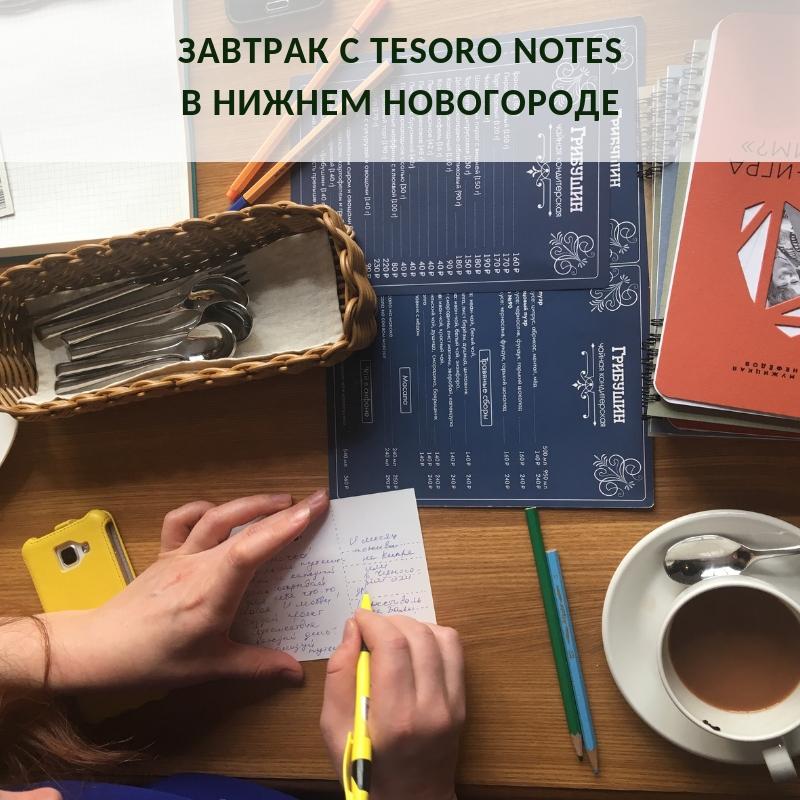 Завтрак с Tesoro notes в Нижнем Новгороде | Домашнее издательство Skrebeyko