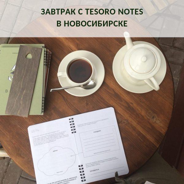 Завтрак с Tesoro notes в Новосибирске   Домашнее издательство Skrebeyko