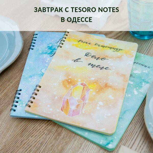 Завтрак с Tesoro notes в Одессе | Домашнее издательство Skrebeyko