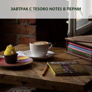 Завтрак с Tesoro notes в Перми | Домашнее издательство Skrebeyko