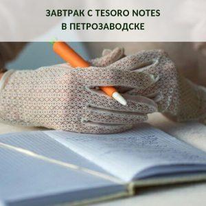 Завтрак с Tesoro notes в Петрозаводске | Домашнее издательство Skrebeyko