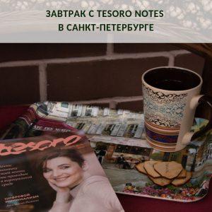 Завтрак с Tesoro notes в Санкт Петербурге| Домашнее издательство Skrebeyko