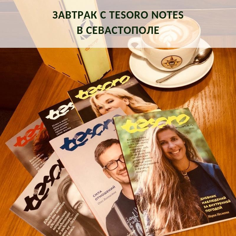 Завтрак с Tesoro notes в Севастополе | Домашнее издательство Skrebeyko