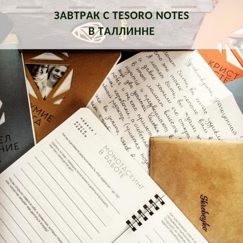 Завтрак с Tesoro notes в Таллинне | Домашнее издательство Skrebeyko