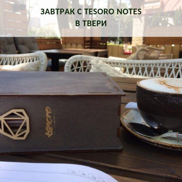 Завтрак с Tesoro notes в Твери | Домашнее издательство Skrebeyko