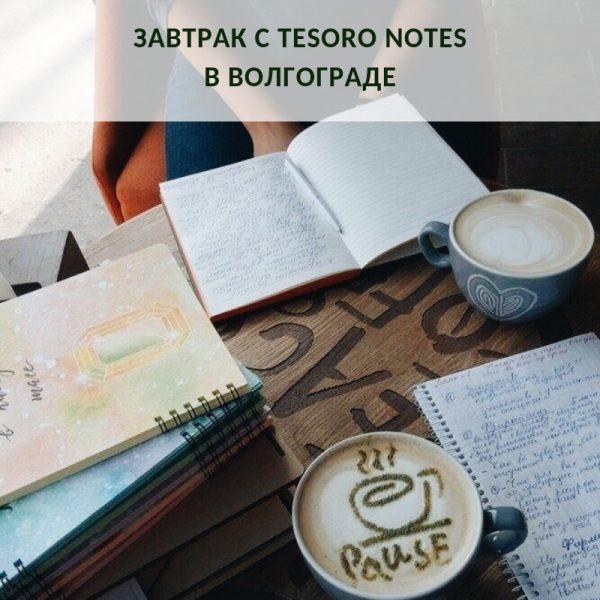 Завтрак с Tesoro notes в Волгограде | Домашнее издательство Skrebeyko
