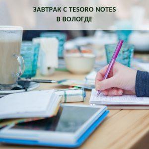 Завтрак с Tesoro notes в Вологде | Домашнее издательство Skrebeyko