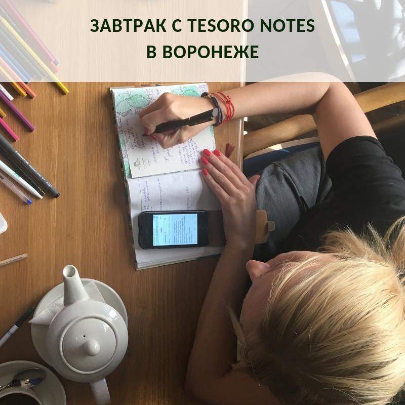 Завтрак с Tesoro notes в Воронеже | Домашнее издательство Skrebeyko