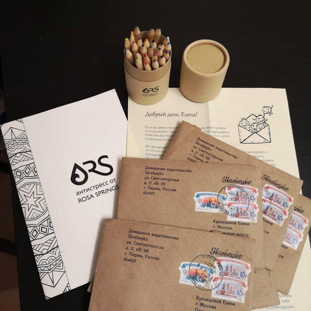 Добрые конвертики | Домашнее издательство Skrebeyko