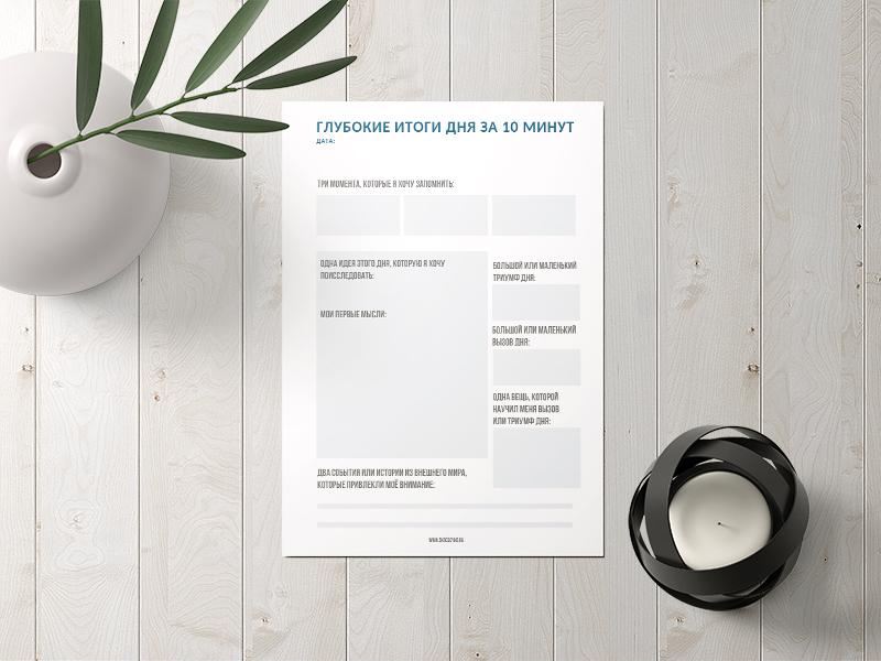 Итоги дня за 10 минут | Домашнее издательство Skrebeyko