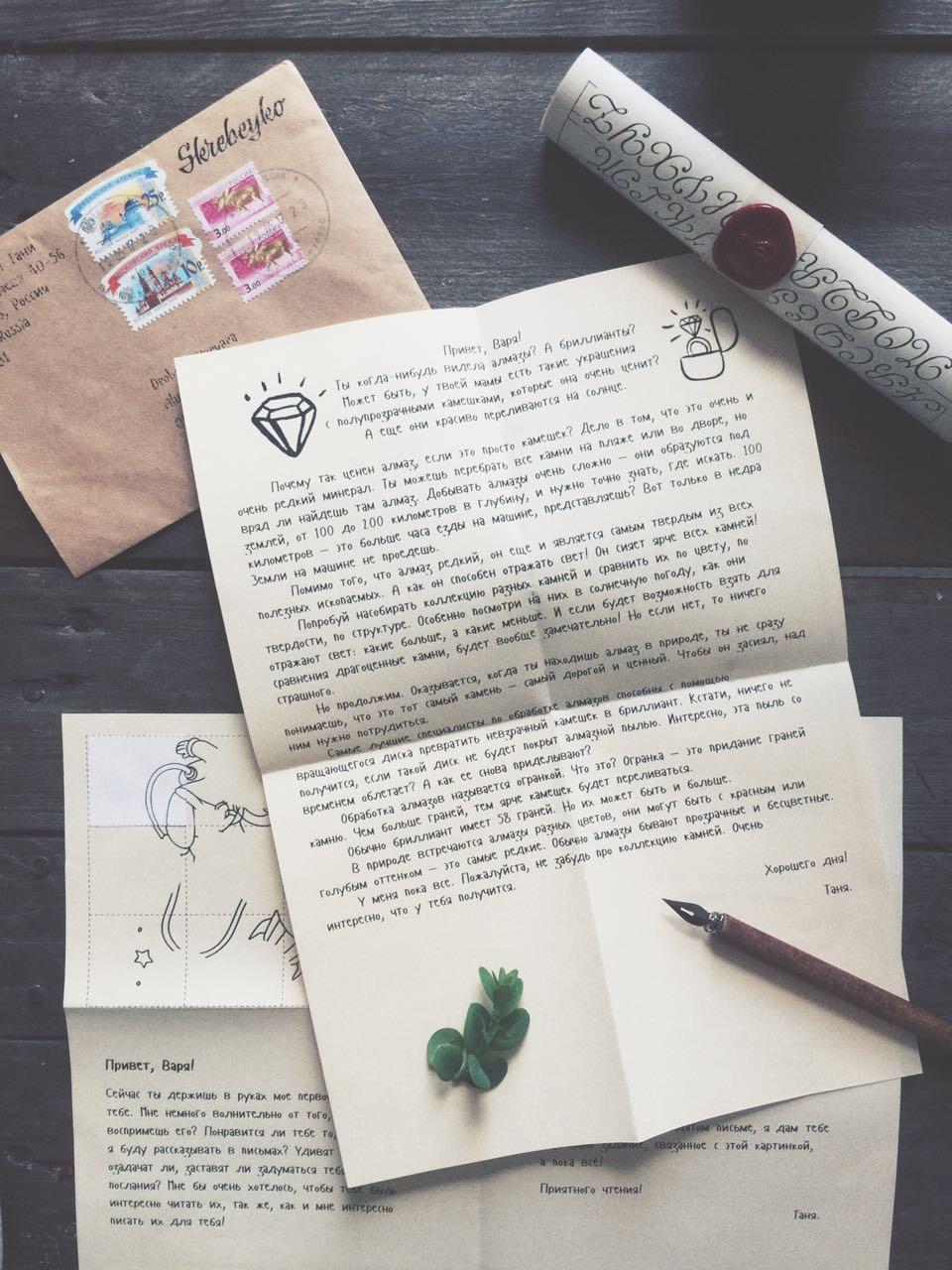 Необычный почтовый день | Домашнее издательство Skrebeyko