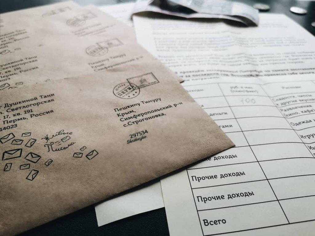 Живые письма обучают | Домашнее издательство Skrebeyko