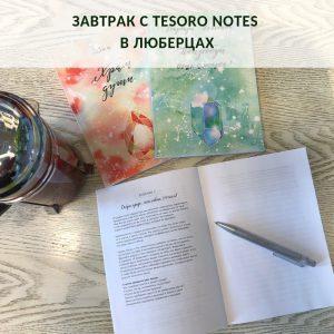 Завтрак с Tesoro notes в Люберцах | Домашнее издательство Skrebeyko