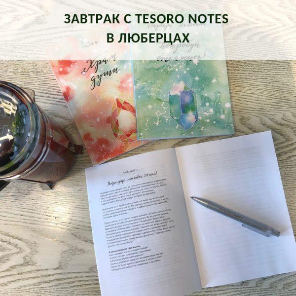 Завтрак с Tesoro notes в Люберцах   Домашнее издательство Skrebeyko