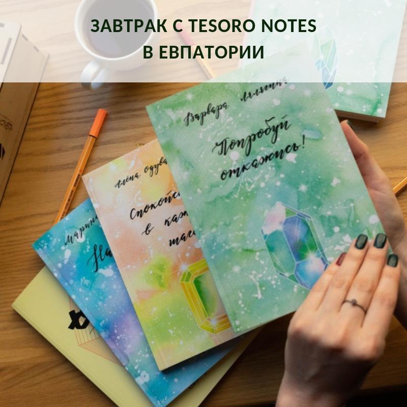 Завтрак с Tesoro notes в Евпатории   Домашнее издательство Skrebeyko