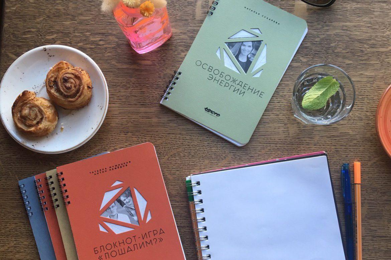 Встречи для вдохновения | Домашнее издательство Skrebeyko