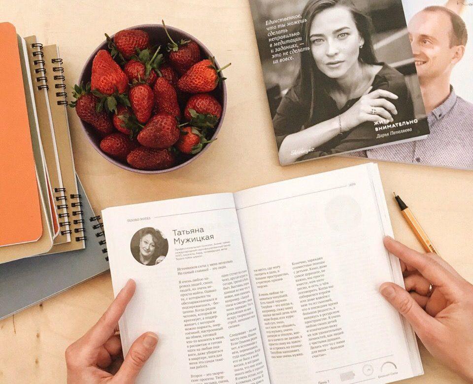 Развитие вместе с Tesoro notes | Домашнее издательство