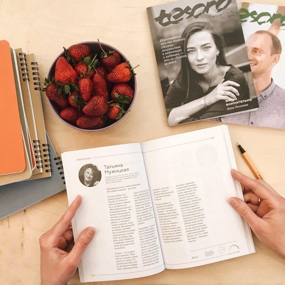 Развитие вместе с Tesoro notes   Домашнее издательство