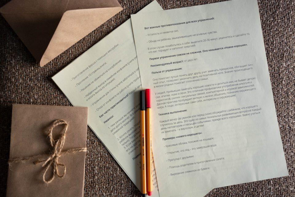 Чему учат «Живые письма»?   Домашнее издательство Skrebeyko