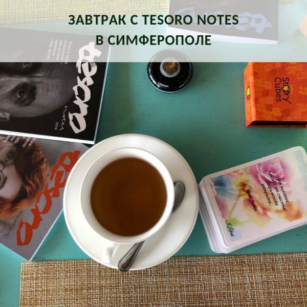 Завтрак с Tesoro notes в Симферополе   Домашнее издательство
