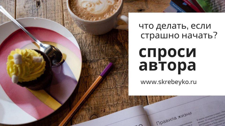 Спроси автора: что делать, если страшно начать | Домашнее издательство Skrebeyko