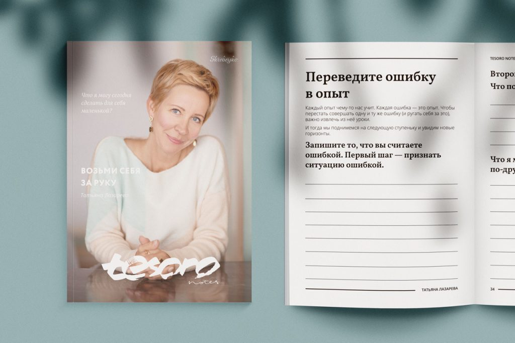 Татьяна Лазарева: возьми себя за руку | Домашнее издательство Skrebeyko