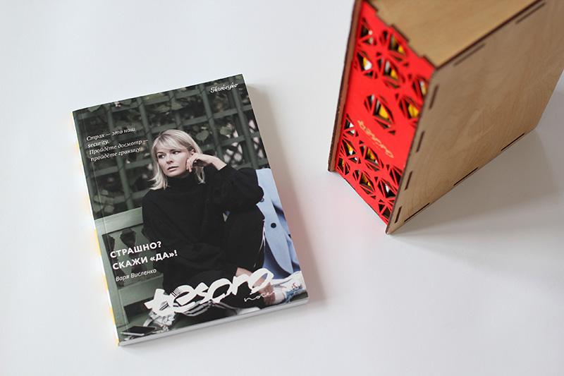 Tesoro notes рубин   Домашнее издательство Skrebeyko