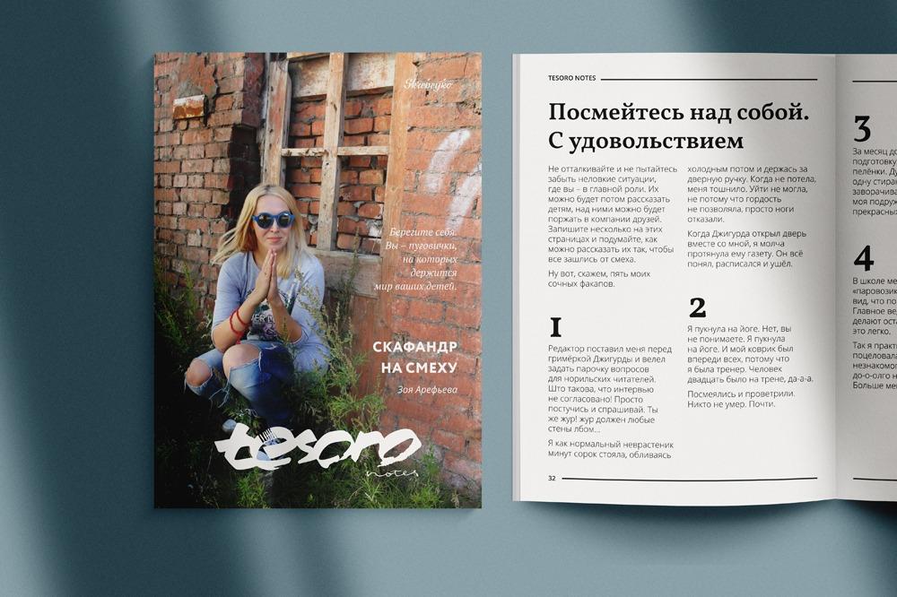 Зоя Арефьева: скафандр на смеху | Домашнее издательство Skrebeyko