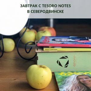 Завтрак с Tesoro notes в Северодвинске | Домашнее издательство