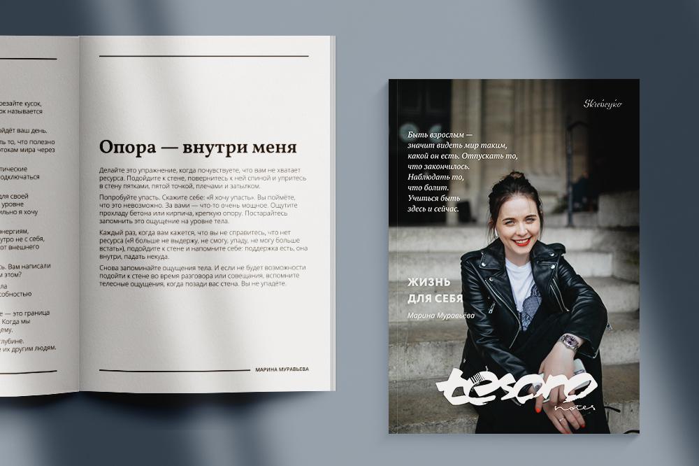 Марина Муравьёва: Жизнь для себя   Домашнее издательство Skrebeyko