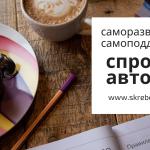 Спроси автора: саморазвитие или самоподдержка? | Домашнее издательство Skrebeyko