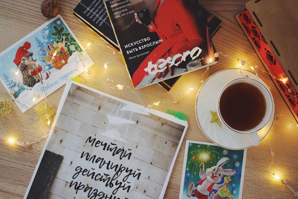 Как я планирую новый год | Домашнее издательство Skrebeyko