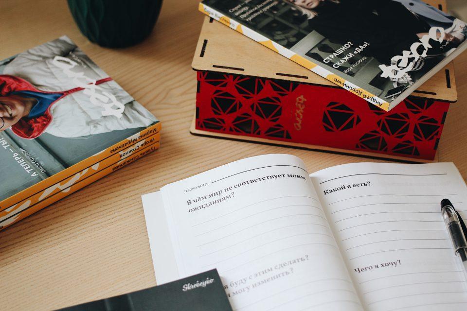 Сокровище – значит, «сокровенное»   Домашнее издательство Skrebeyko