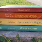 Спасибо, Барбара Шер | Домашнее издательство Skrebeyko