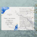 «Переживательный блокнот» — теперь 104 страницы практик | Домашнее издательство Skrebeyko