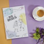Детский воркбук «Моя прелесть» | Домашнее издательство Skrebeyko
