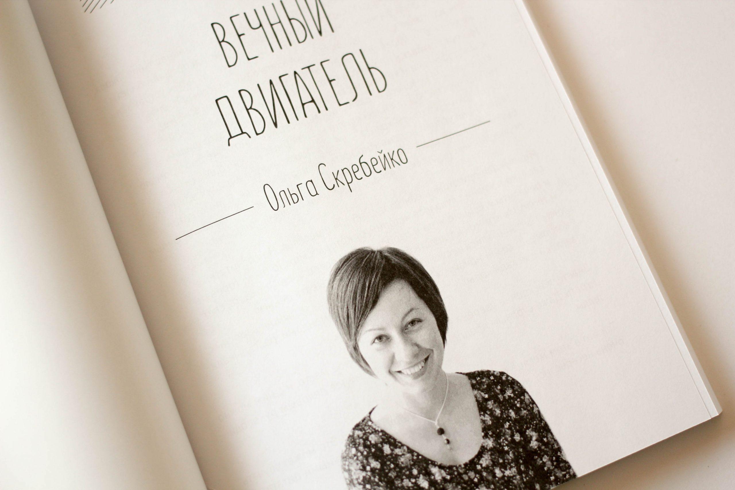 Tesoro Notes алмаз | Домашнее издательство Skrebeyko