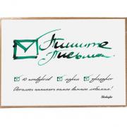 Набор «Пишите письма»