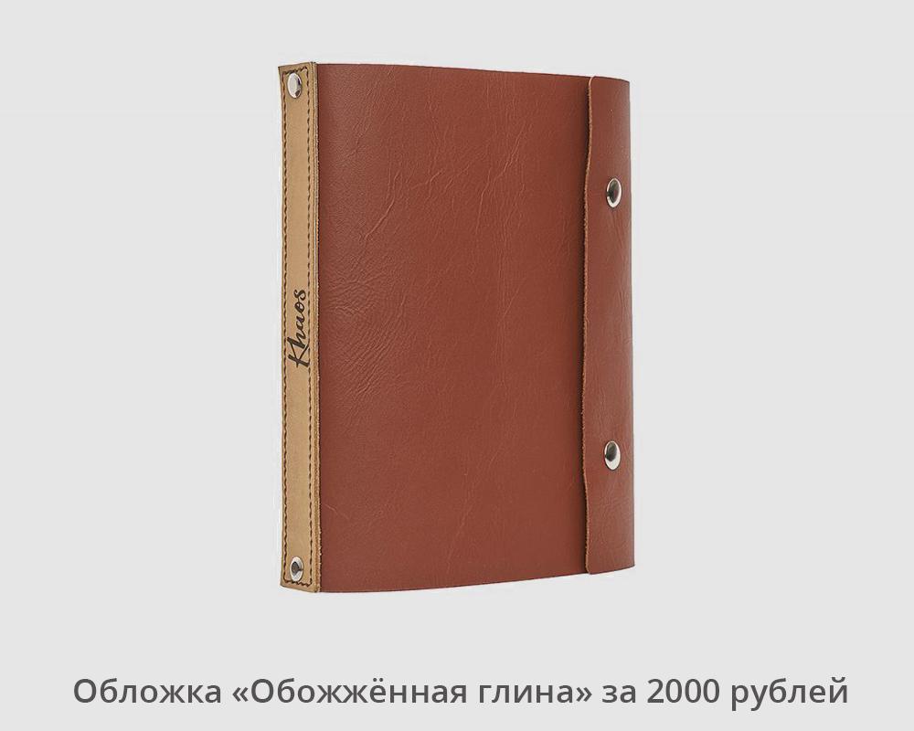 Обожженная глина | Домашнее издательство Skrebeyko