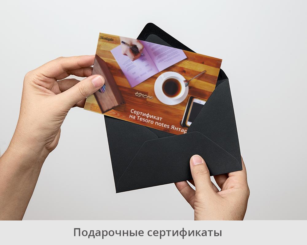 Подарочные сертификаты | | Домашнее издательство Skrebeyko