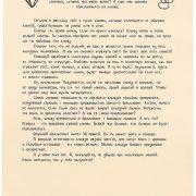 Живые письма «Драгоценные камни» | Домашнее издательство Skrebeyko