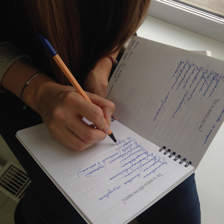 Глубинные письменные практики