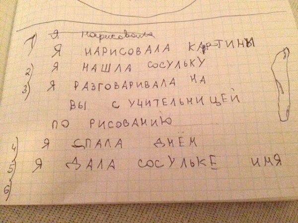 Дневник успеха для детей 2   Домашнее издательство Skrebeyko