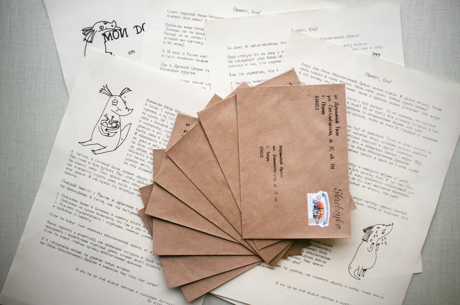 Живые письма «Детский этикет с Очень-Невоспитанным-Драконом» | Домашнее издательство Skrebeyko