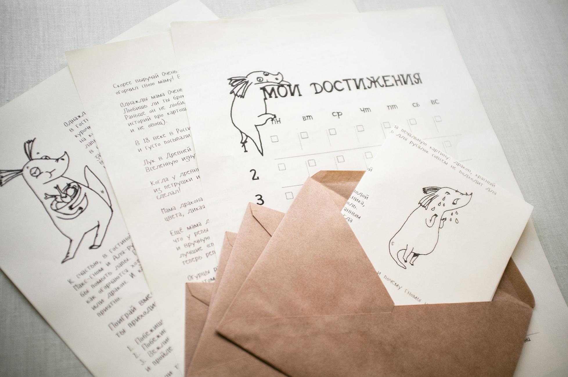 Живые письма. Истории про невоспитанного дракона   Домашнее издательство Skrebeyko
